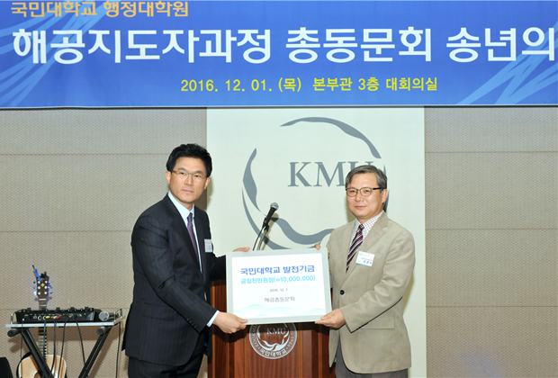 국민대학교 해공지도자과정 총동문회 대학발전기금 1천만원 기부