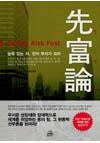 추천 책 Cover