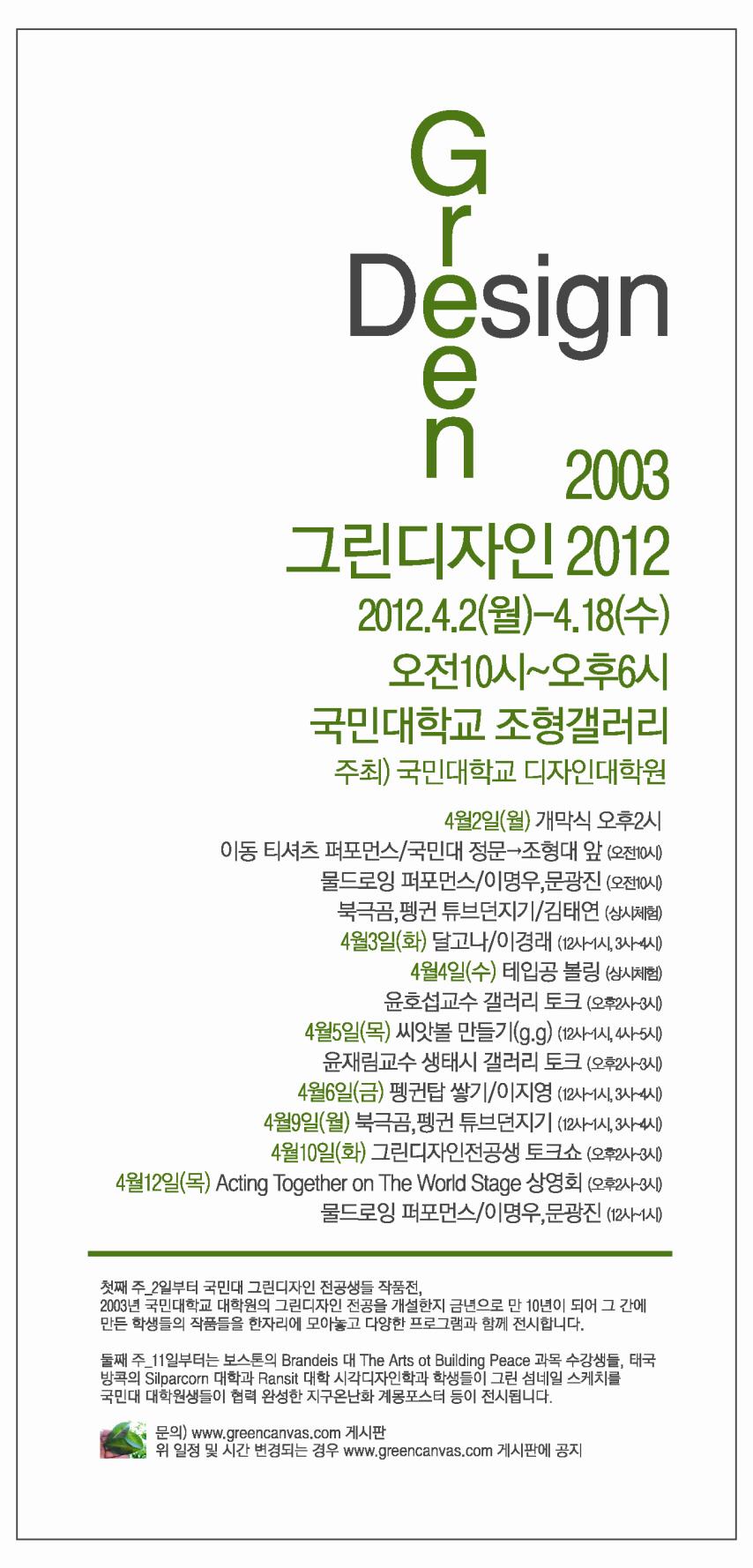 크기변환_greendesign10