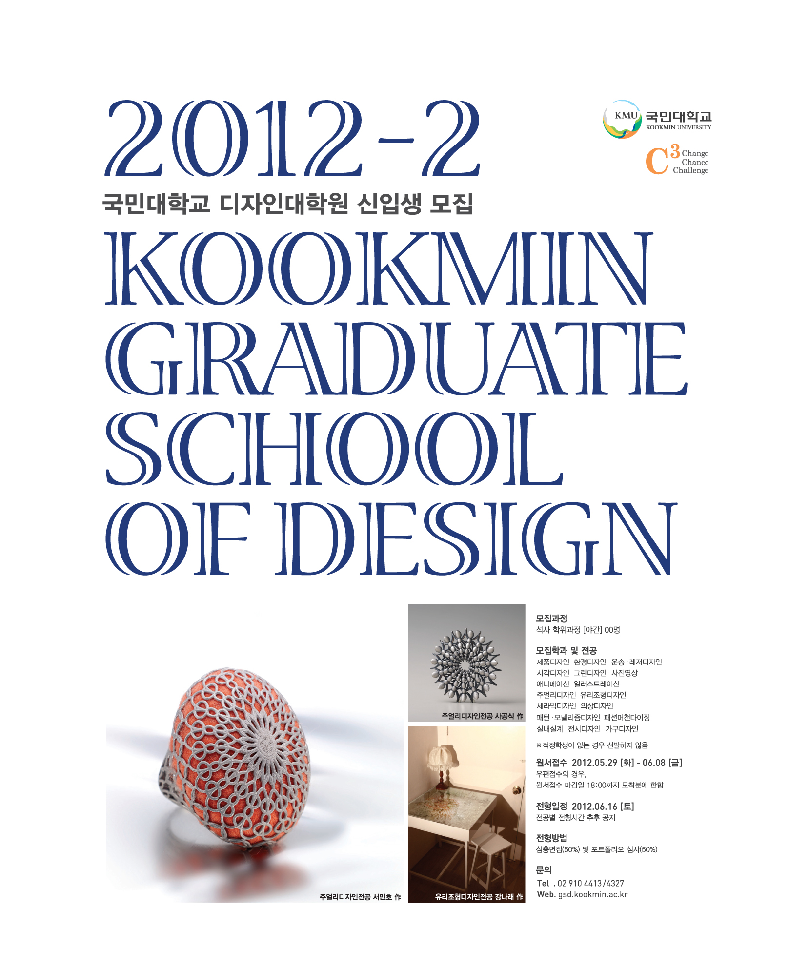 2012 디대원 후기 모집요강 포스터(234-281])