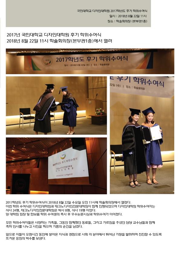 2018년-후기-졸업식-편집2