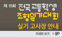 제 15회 국민대학교 전국 고등학생 조형실기대회 실기 고사장 안내