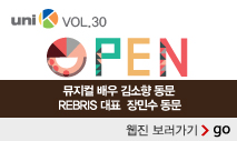 뮤지컬배우 김소향 동문, REBRIS 대표 장민수 동문