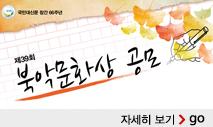 국민대신문 창간 66주년, 제39회 북악문화상 공모