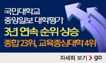 국민대학교 중앙일보 대학평가 3년 연속 순위 상승 종합 23위, 교육중심대학 4위
