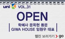 학예사 문옥현 동문, GIWA HOUSE 임원우 대표
