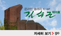 김수근 테마전