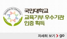 국민대학교 교육기부 우수기관 인증 획득
