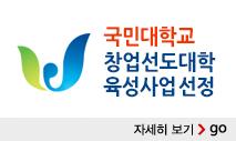 국민대학교 창업선도대학 육성사업 주관기관 선정