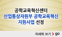 공학교육혁신센터 산업통상자원부 「공학교육혁신 지원사업」 선정