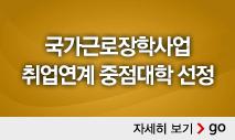 국가근로장학사업 취업연계 중점대학 선정