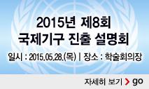 제8회 국제기구 진출 설명회
