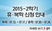 2015-2학기 휴·복학신청 안내