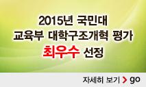 국민대, 교육부 대학구조개혁 평가 최우수 선정