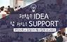 ������ IDEA, �� ������ SUPPORT <â�������ۻ��ȭ>