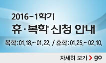 2016-1학기 휴학 및 복학 신청안내