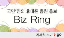 국민*인의 휴대폰 음원홍보 '비즈링' 서비스 안내