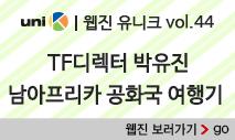 국민대학교 웹진 44호