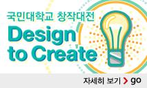 국민대학교 창작대전 'Design to Create'