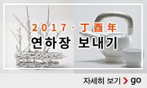 2017 정유년 연하장 보내기