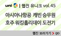 국민대학교 웹진 45호