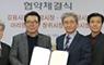 국민대, 성북구 6개 전통시장 상인회와 MOU 체결