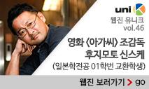 국민대학교 웹진 46호