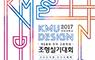 제18회 전국 고등학생 조형실기대회 개최