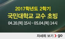2017학년도 2학기 국민대학교 교수 초빙