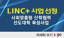 LINC+ 사업 선정 사회맞춤형 산학협력 선도대학 육성사업