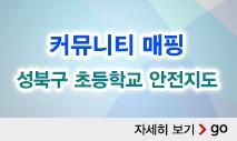 커뮤니티 매핑 성북구 초등학교 안전지도