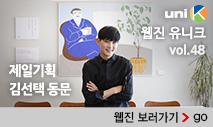 국민대학교 웹진 48호