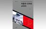구상 교수 '자동차 디자인 교과서', 2017 세종도서 학술부문 선정