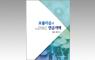 김동훈, 권형구 교수 공저 '포퓰리즘과 연금개혁', 2017 세종도서 학술부문 선정