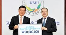FMK(주) 발전기금 전달식 개최