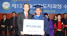 해공지도자과정 13기, 발전기금 '1천만 원' 전달