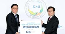 (주)FMK, 국민대학교에 자동차공학 발전기금 기부