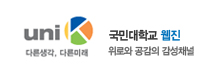 국민대학교 웹진 - 위로와 공감의 감성채널