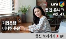 국민대학교 웹진 47호