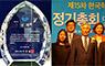 성곡도서관, 한국학술정보협의회 국회도서관장상 수상