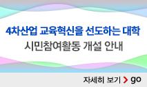 4차산업 교육혁신 선도대학 시민참여활동 개설 안내