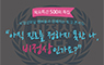 국민대 '목요특강' 어느덧 500회…최장수 교양강좌