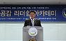 국민대에서 평화공감 리더십 아카데미 개최